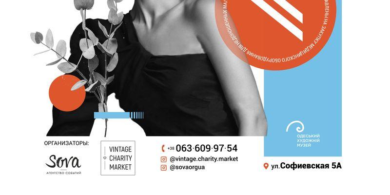 22-23 августа в Одессе состоится Большой благотворительный фестиваль Vintage Charity Market & Sova Picnic