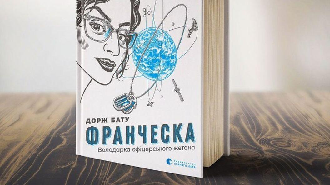 Франческа повертається, або презентація нової книги Доржа Бату