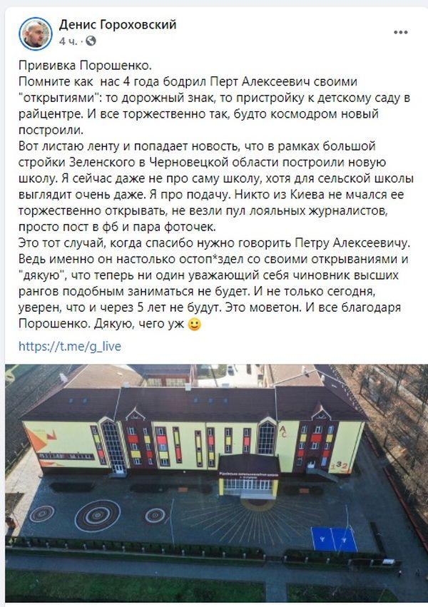 Программа Президента Зеленского «Большая стройка» стала «прививкой от Порошенко» - Фото 1