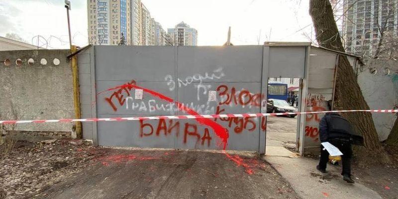 """Невідомі закидали зеленкою територію """"Київблагоутрою"""""""