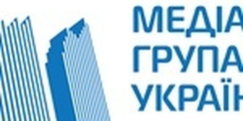 Медиа Группа Украина выступила с заявлением по поводу конкурса на управление УМХ