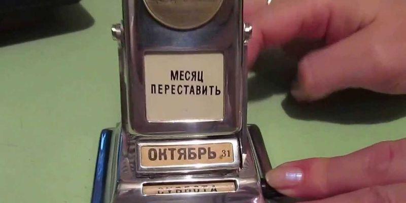 Какими должны были быть названия месяцев в СССР?