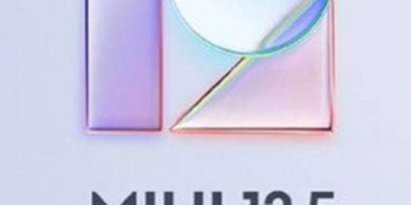 Xiaomi обновит ещё 10 моделей на MIUI 12.5