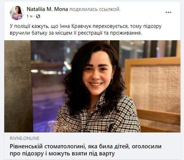 Против стоматолога из Ровно, которая издевалась над детьми, завели 5 уголовных дел: скандальная история набирает обороты - Фото 4