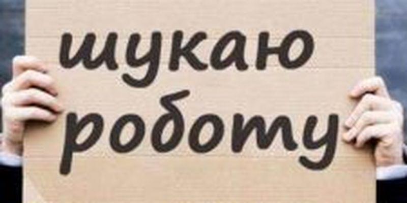 Як інтернет-аферисти користуються безробіттям українців