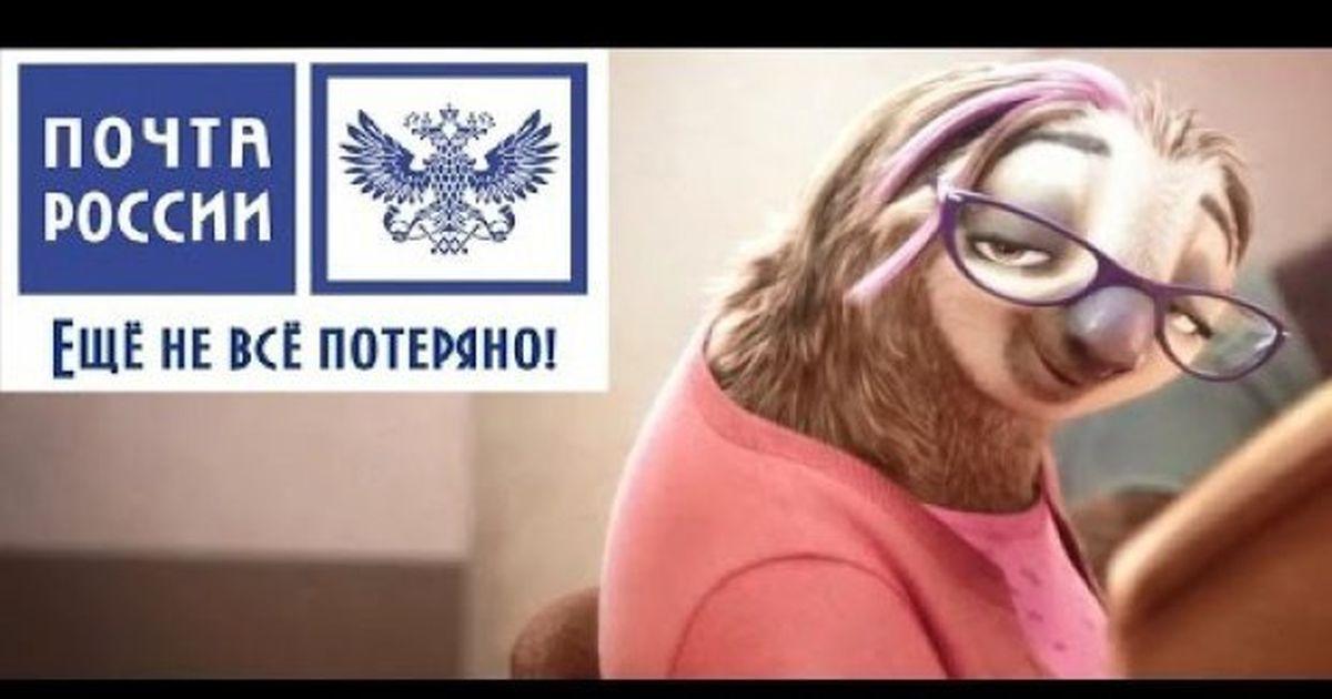 Почта россии ленивец приколы картинки