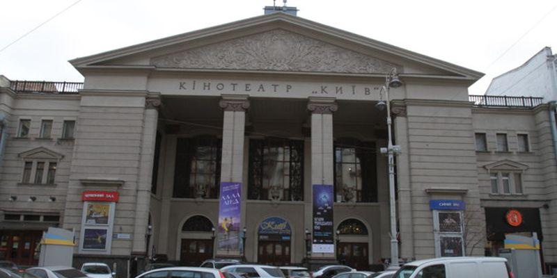 Закрытие кинотеатра «Киев»: стало известно, что теперь будет со зданием