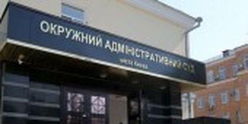 ОАСК відкрив провадження у справі за позовом партії Шарія до СБУ