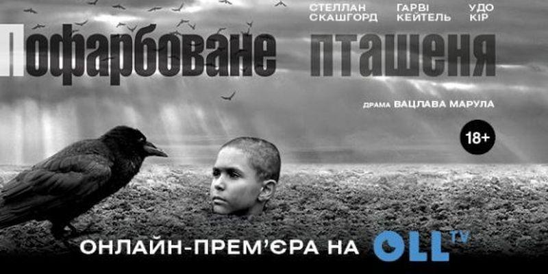 Онлайн-прем'єри фільмів «Земля блакитна, ніби апельсин» та «Пофарбоване пташеня» відбудуться 15 січня
