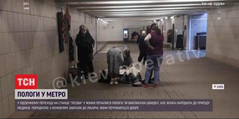 23-річна жінка народила дитину в переході київського метро
