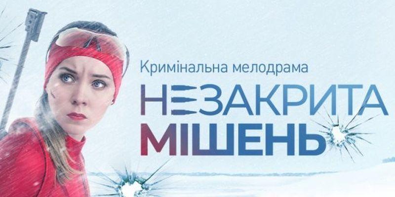 Канал «Украина» покажет криминальную мелодраму «Незакрытая мишень»