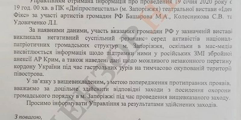 Прикордонники не пустили в Україну групу російських акторів