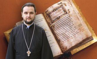 Священник УПЦ рассказал о трех прощальных заповедях апостола Павла